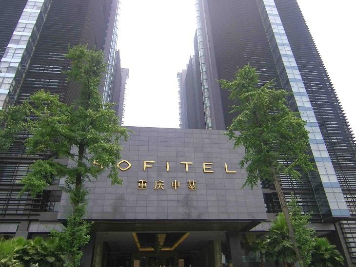 重庆申基索菲特旅店1